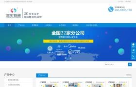 自动售货机官网