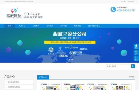 富宏自动售货机_富宏自动售货机官网