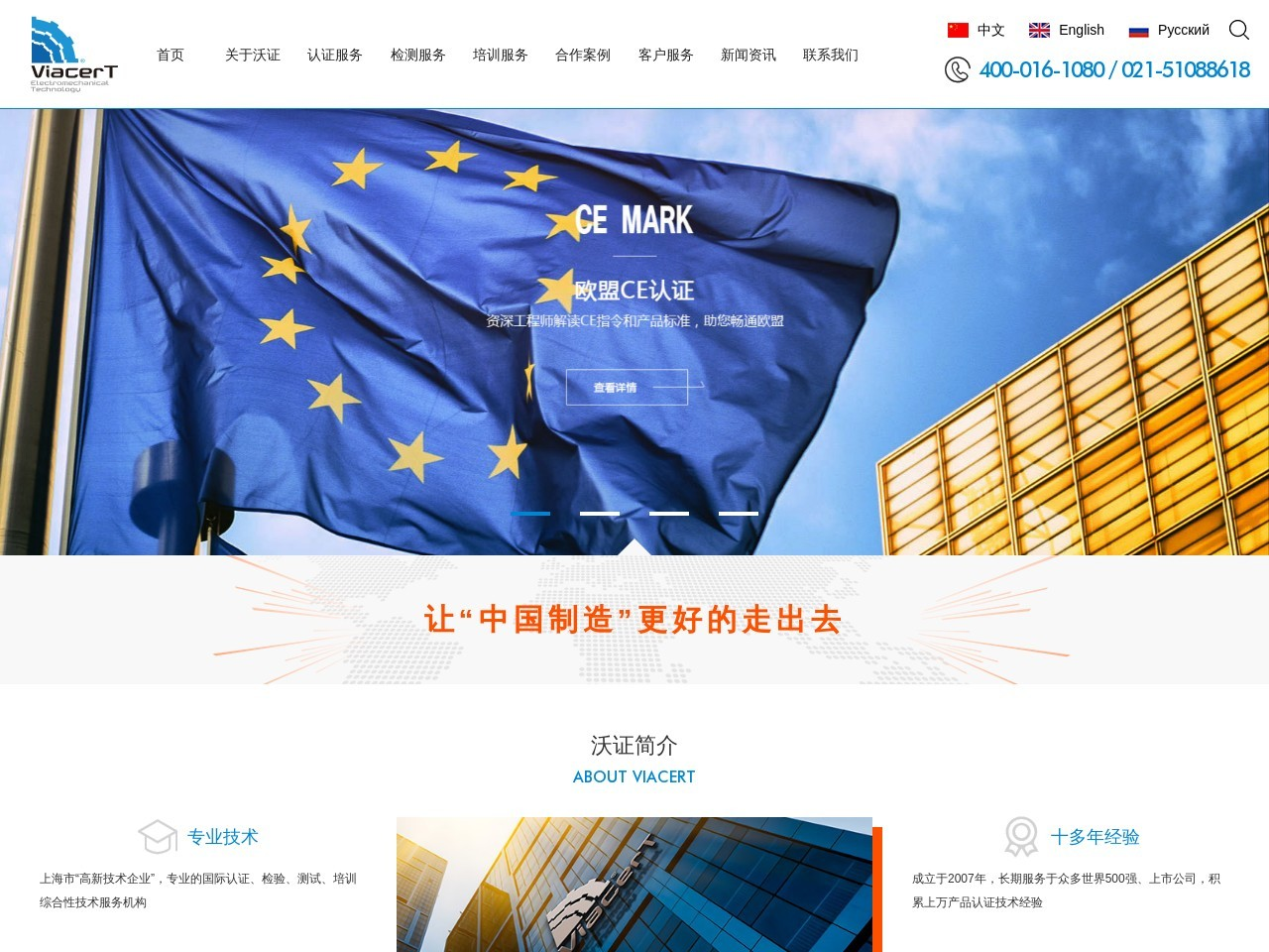 CE认证_UKCA认证_EAC认证_EN15085认证-上海沃证机电技术服务有限公司