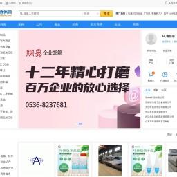 威龙商务网 - 国内领先的一站式B2B电子商务平台