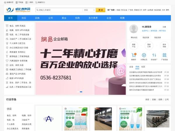 www.vlongbiz.com的网站截图