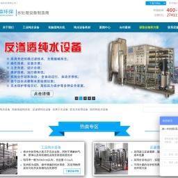 纯水设备_反渗透设备_实验室超纯水机-宏森环保纯水设备品牌官网