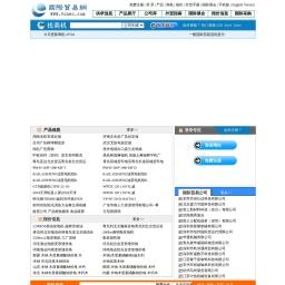 国际贸易网:国际采购_进出口贸易_B2B贸易网站