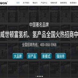 净水器招商-净水器代理加盟-净水器厂家-威世顿净水器十大品牌「官网」