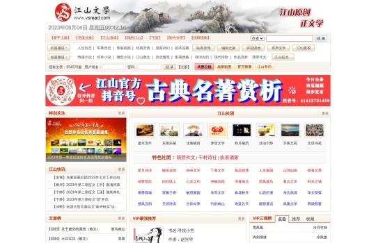 江山文学网_江山文学网官网