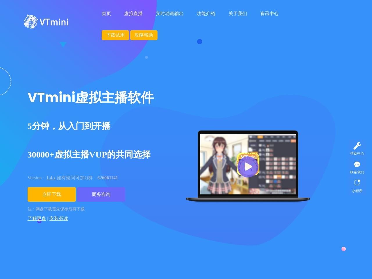 VTmini虚拟直播