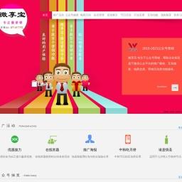 微享宝-微信公众号第三方营销活动制作及功能开发平台