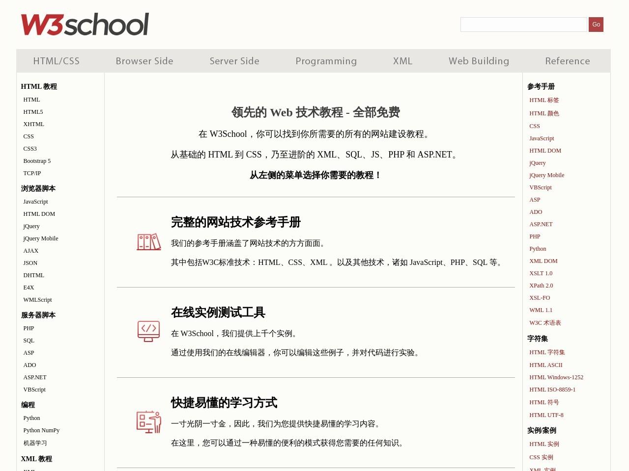 w3school 在线教程截图