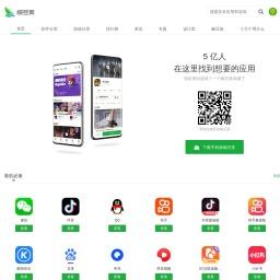 豌豆荚手机助手-海量安卓APP应用与游戏免费下载