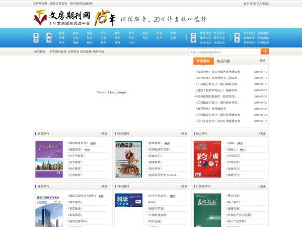 www.wanfangqikan.com的网站截图