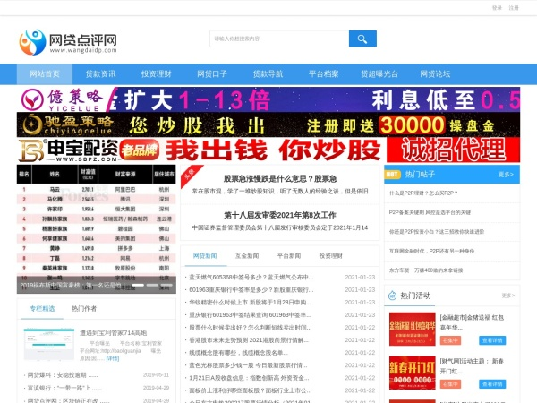 www.wangdaidp.com的网站截图