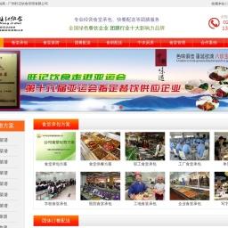 食堂承包-员工饭堂托管-广州食堂承包公司 - 旺记餐饮