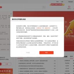 中大网校_A股上市公司成员机构【唯一官方网站】_首页