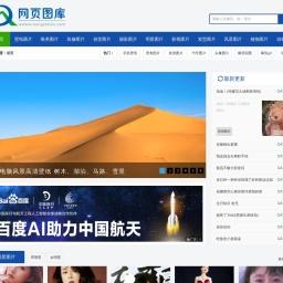 图片大全_全球热门图片分享网 - 网页图库