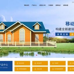 移动房屋,移动岗亭厂家-无锡欧菲雅居集成房屋科技有限公司