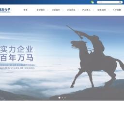 万马高分子-环保新材领跑者-官网