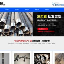 钳压式声测管-套筒式声测管-螺旋式声测管-声测管厂家-万名钢管生产厂家