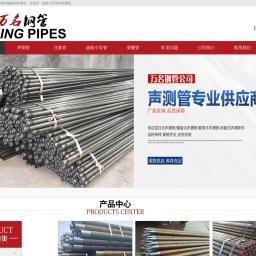 声测管厂家-声测管现货-河北万名钢管公司
