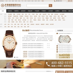 修表之家:名表维修连锁品牌!手表维修认准修表之家,售后保障_修表之家