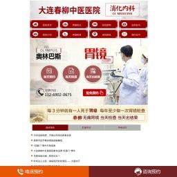 大连胃肠医院-胃肠医院哪家比较好-大连治疗胃肠炎多少钱「春柳」武汉国医堂胃肠医院