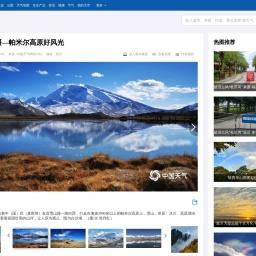 大美新疆—帕米尔高原好风光-生活-中国天气网