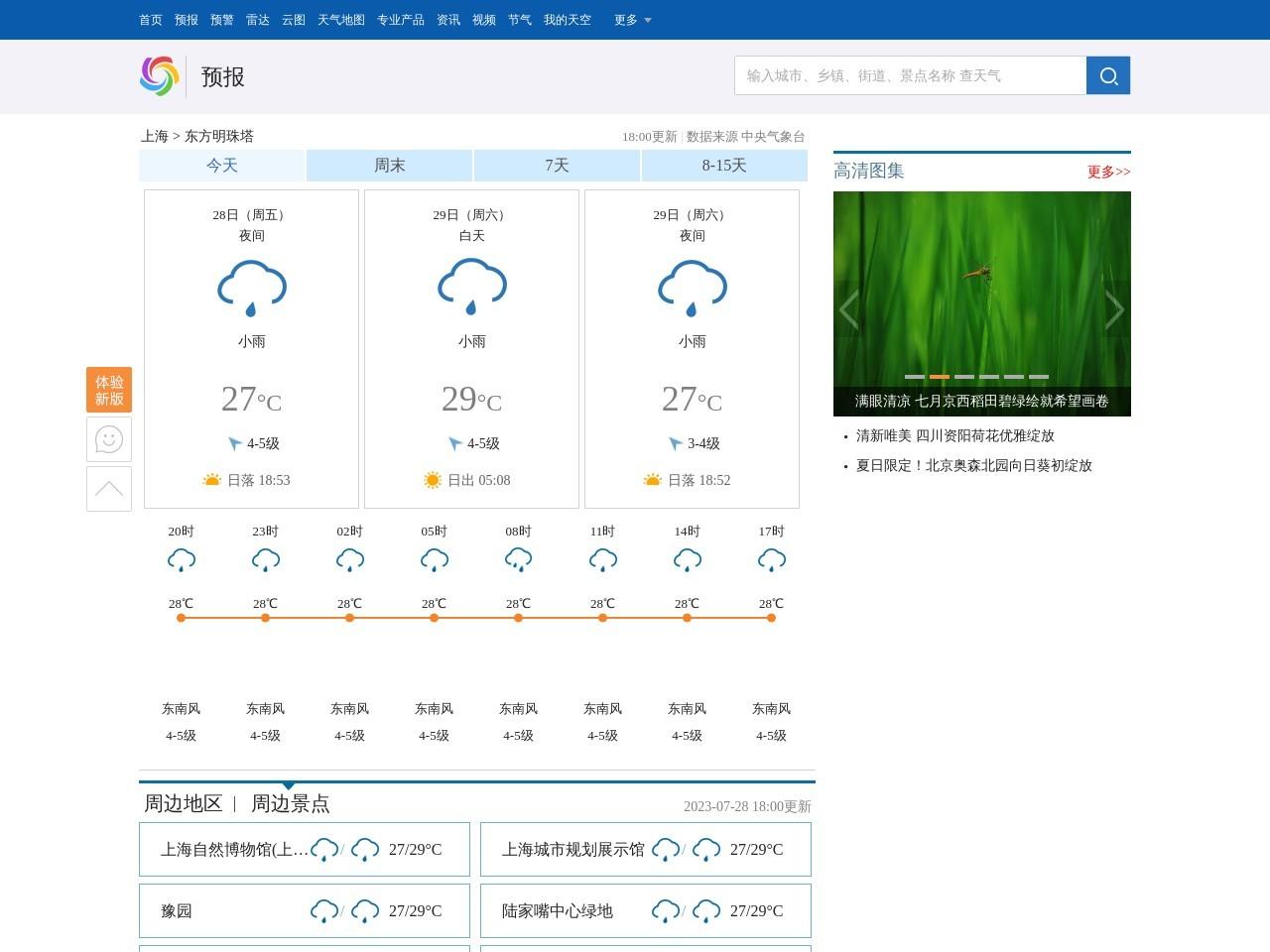 【东方明珠塔天气】东方明珠塔今天天气预报,今天,今天天气,7天,15天天气预报,天气预报一周,天气预报15天查询
