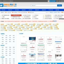 DMOZ中文网站目录|网站分类目录|免费网站目录 - 第一中文网站分类目录