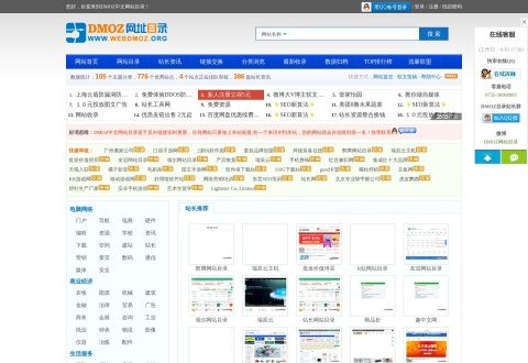 DMOZ中文网站目录