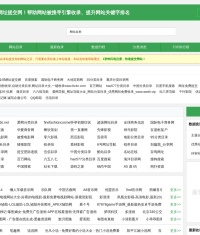 免费网站目录提交_中文分类目录_站长目录_网址目录_网站目录_全球网址提交网