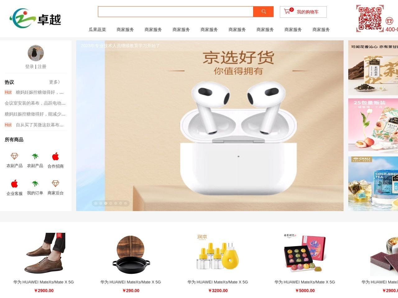 中国网站分类目录