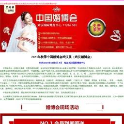 2021年春季武汉婚博会门票免费领取(汉阳・国博)