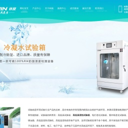 高低温湿热试验箱_高低温试验箱_高低温湿热箱-林频品牌厂家