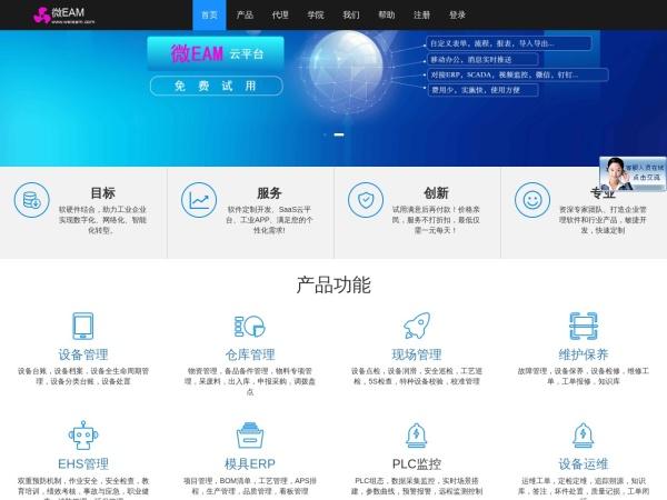 www.weieam.com的网站截图