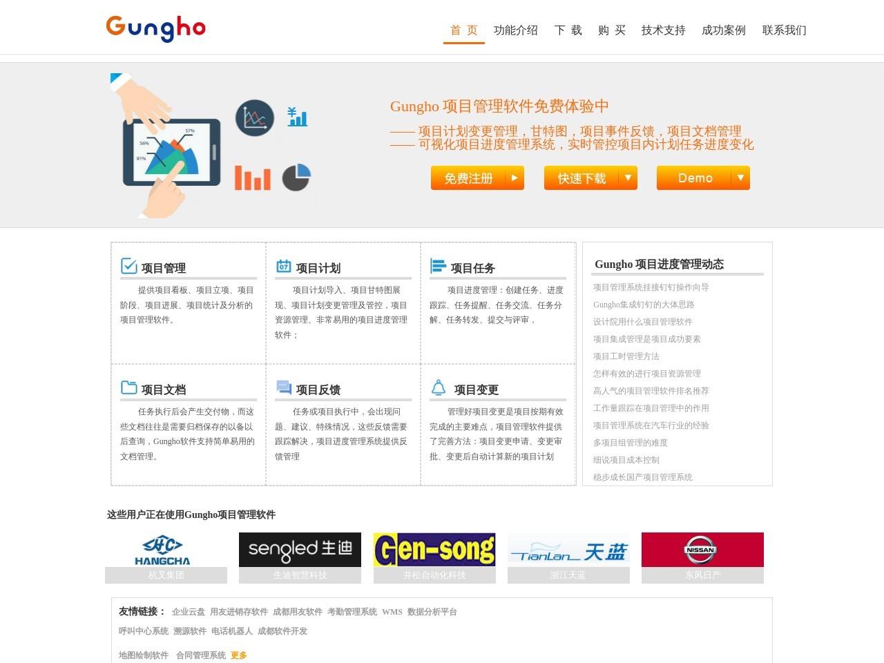 Gungho-项目管理软件