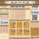 围棋学研网