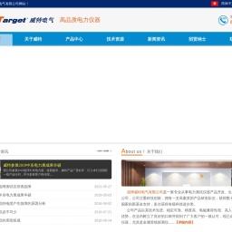 电缆故障测试仪-管线仪-路径仪-识别仪-淄博威特电气有限公司