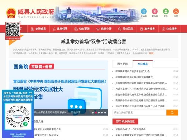 威县党政门户网