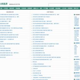 文档库_最新最全的文档下载网站