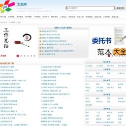 文档网_免费word文档在线阅读与下载中心