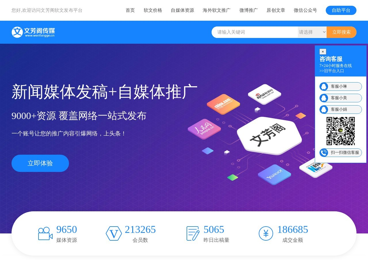首页 新闻发布-文芳阁门户网站软文发布推广平台助力品牌营销