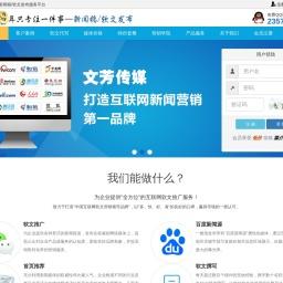 新闻发布_文芳传媒是专业软文发布推广平台|新闻稿代写|媒体发稿