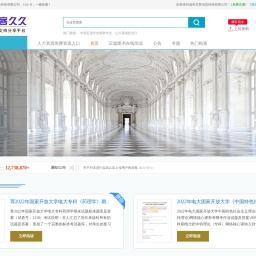 文客久久-在线文档共享平台