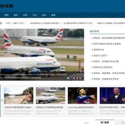 英国卫报中文网首页