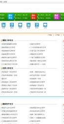 新泰信息网