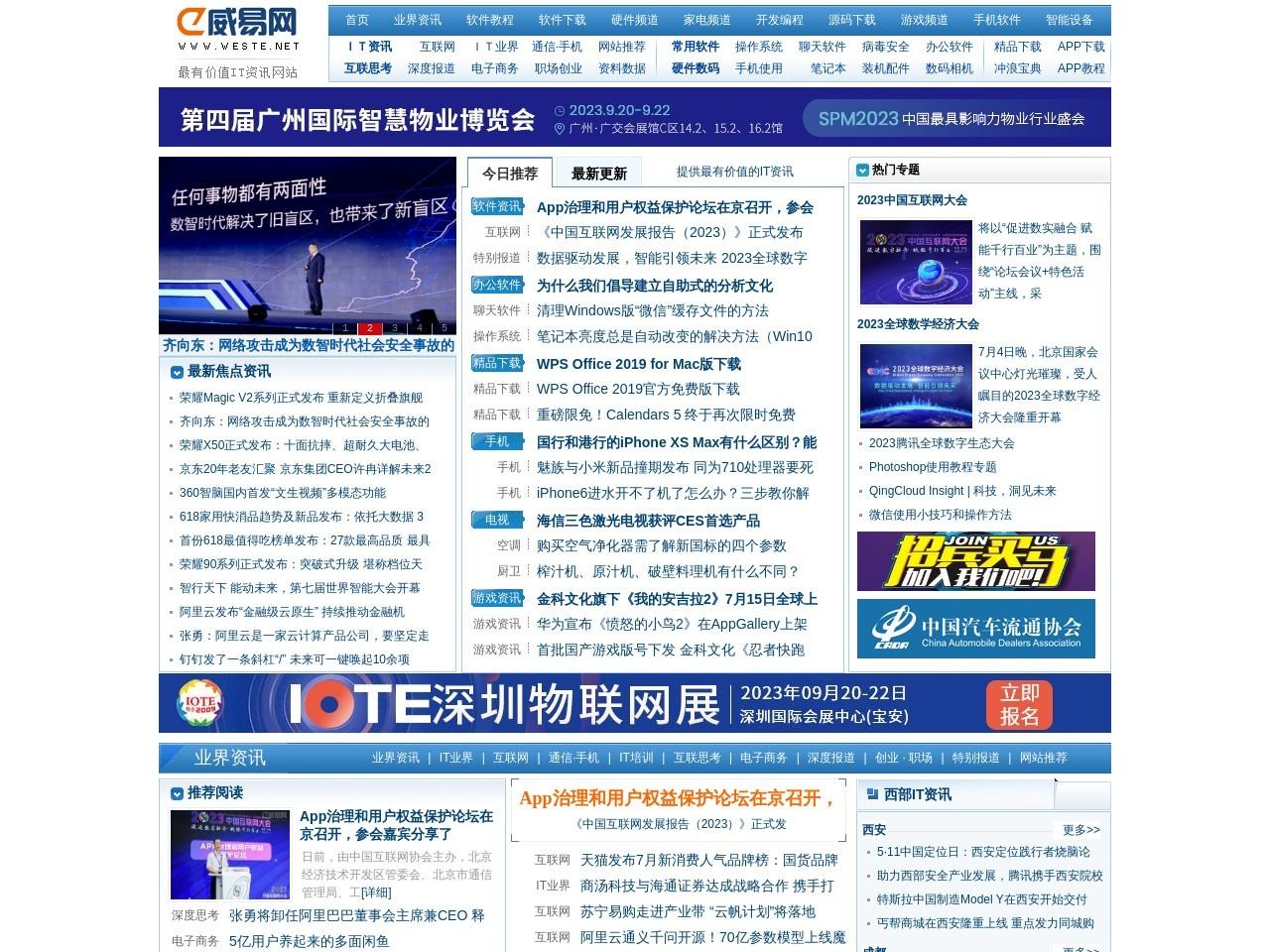 威易网_IT资讯和软件教程网