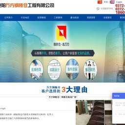 安阳万方钢板仓工程有限公司