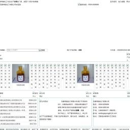 溴素|潍坊溴素-无棣鸿瑞化工有限公司