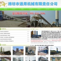 潍坊市通用机械有限公司:潍坊通用水稳拌和站-稳定土拌合站-混凝土搅拌站-厂拌冷再生设备-商混站