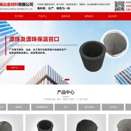 冒口发热覆盖剂-增碳剂生产厂家-舞钢市毕畅冶金材料有限公司