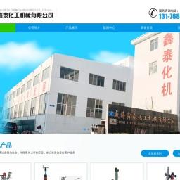 加氢反应釜,反应釜厂家-威海鑫泰化工机械有限公司